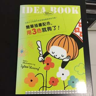 Idea Book - DIY craft book (Chinese)