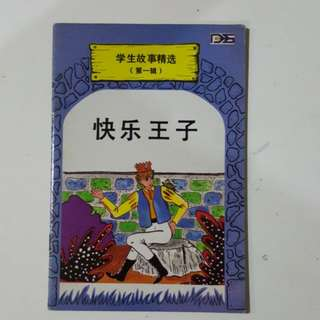 Chinese Fiction Book for Primary School Students