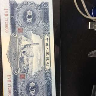 人民幣第二版二元
