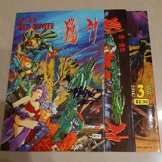 猎神#1-3(每本有美术-陈永发签名)