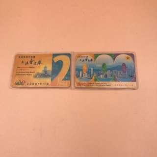 珍藏 香港特別行政區第二屆立法會選舉紀念卡一套兩款(連套)