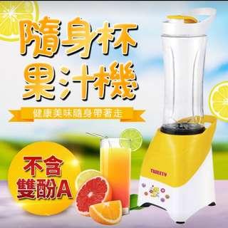 [LAPOLO] 隨身杯果汁機