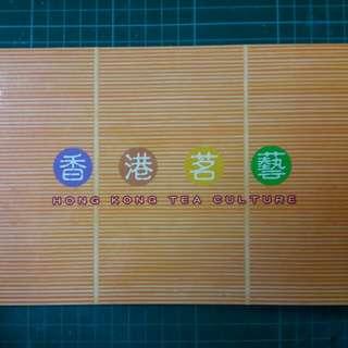 2001年 香港茗藝 郵票 套摺