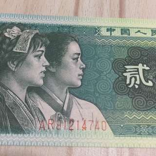 China 1980 UNC 2 Jiao serial number print error banknote