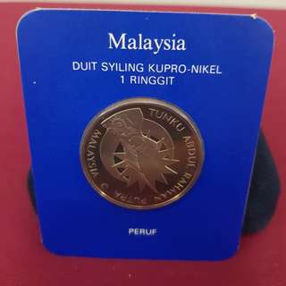 1982 One Ringgit Cupro-Nickel Coin Of Malaysia Commemorating The 25th Anniversary of The Independence of Malaysia