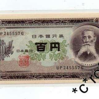 1953年 板垣退助 100日元   全新 UNC A