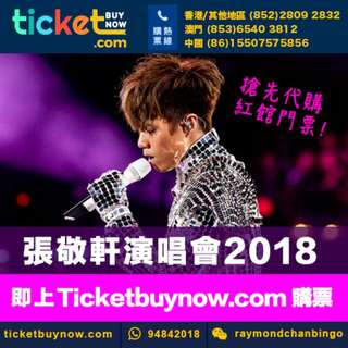 【出售】張敬軒香港演唱會2018 !          f4d6a45g65ds4g65as5f1as321fasafas