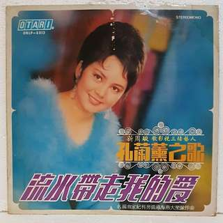 孔兰薰 - 流水带走我的爱 Vinyl Record