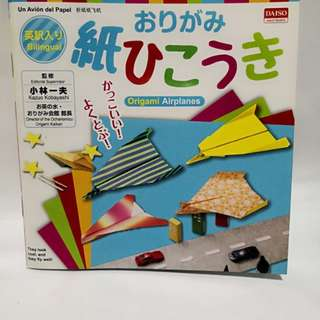 Origami airplane book