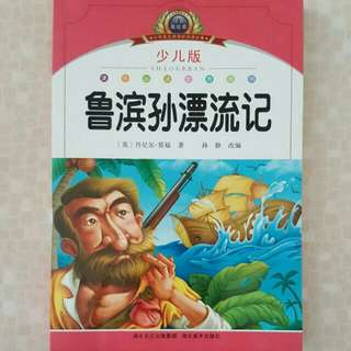 FIXED PRICE📬Brand New Primary School Chinese Story Book