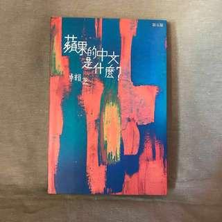 💥急放💥卓韻芝 散文集《蘋果的中文是什麼?》
