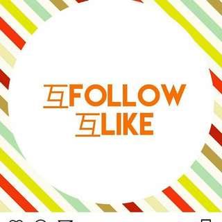 大家互like互follow