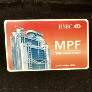 HSBC 八達通 (2張連號)MPF10週年限量