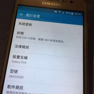 三星 手機 ON 5  雙咭