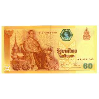 Thailand 60 bath Commemorative Banknote with Folder 2006 UNC King RAMA