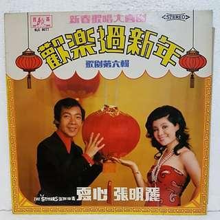 夏心*张明丽 - 欢乐过新年 (歌剧) Vol 6 Vinyl Record