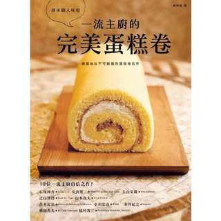 (省$20)<20171101出版 8折訂購台版新書> 一流主廚的完美蛋糕卷, 原價 $100, 特價$80