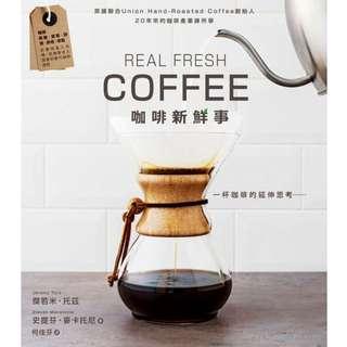 (省$23)<20171011 出版 8折訂購台版新書> 咖啡新鮮事, 原價 $117, 特價$94