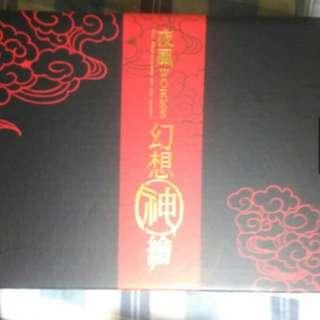 夜風 幻想神繪 紙盒