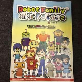 原$105 機械人家族 robot family