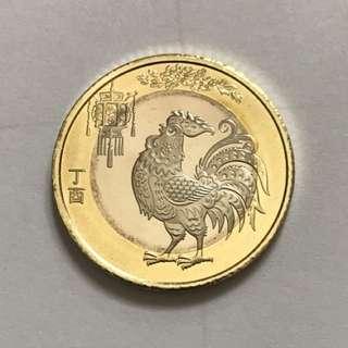 2017年雞年10元紀念硬幣