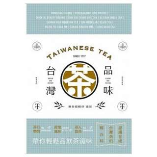 (省$28)<20170927 出版 8折訂購台版新書> 品味台灣茶:茶行學問‧產地風味‧茶人說茶,帶你輕鬆品飲茶滋味, 原價 $143 特價 $115