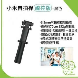 小米 Xiaomi selfie-sticks 自拍桿, Black/Grey