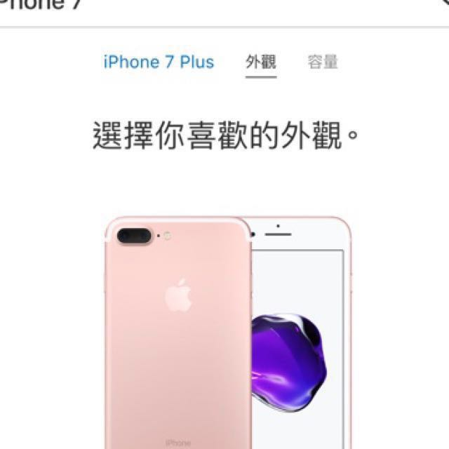 96折的全新iPhone 7 plus 128G 玫瑰金