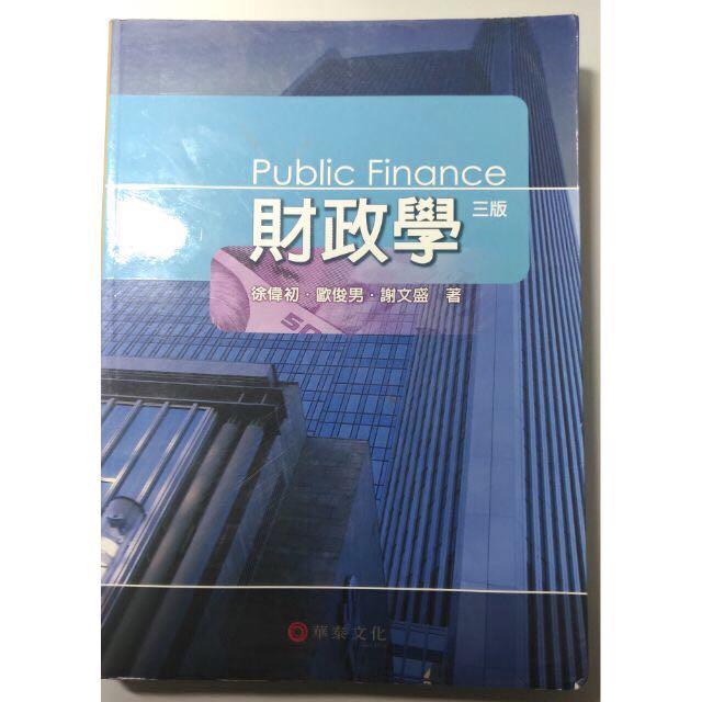 財政學 三版 徐偉初 華泰文化