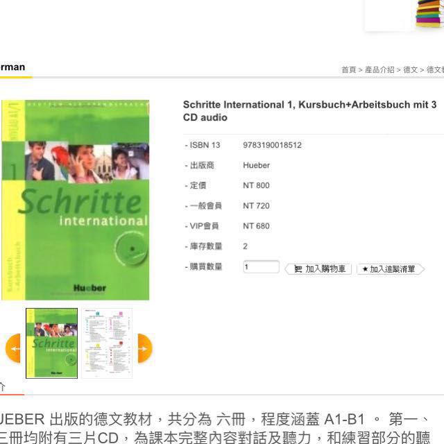 德文 入門書 Schritte international #好書新感動