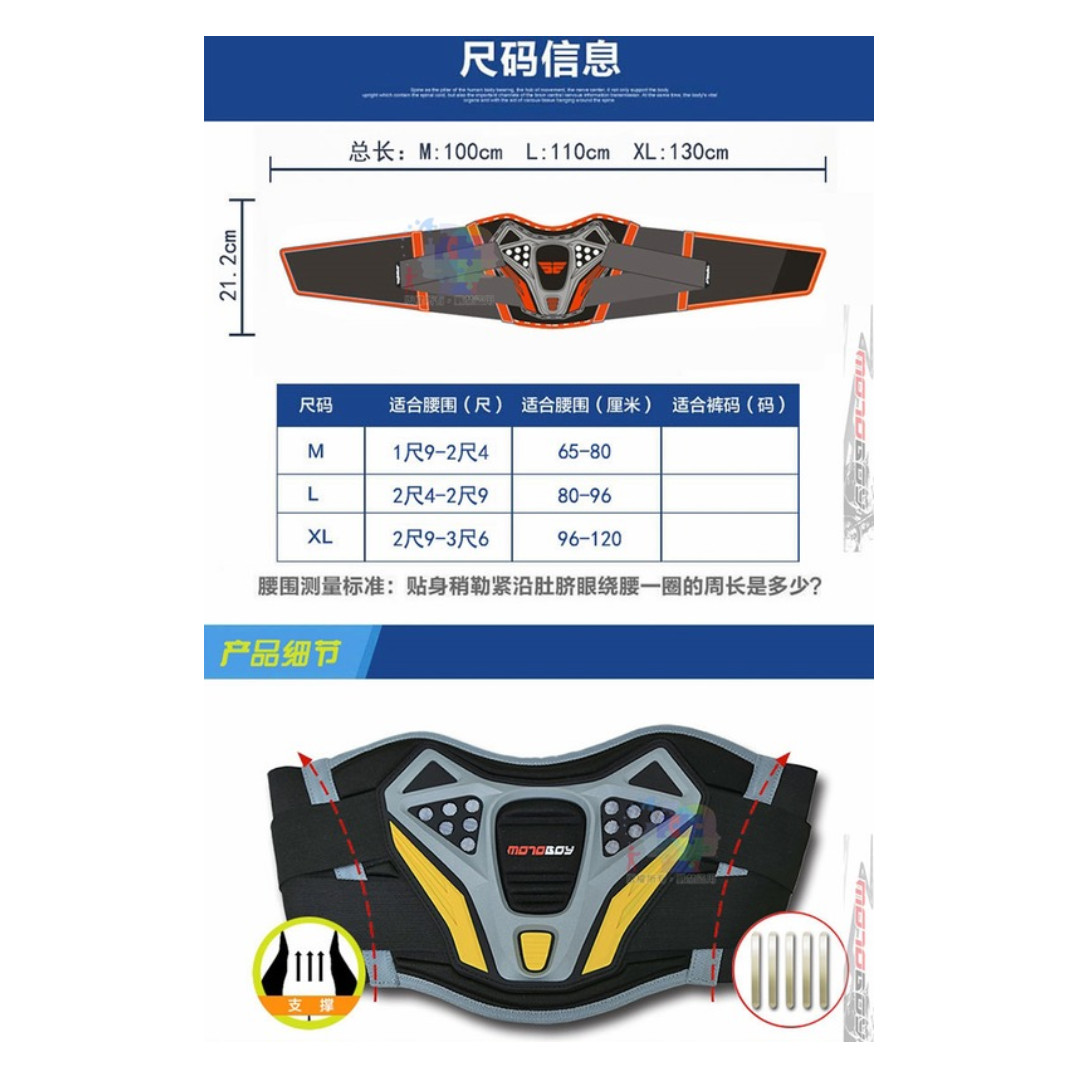 【MotoBoy】摩托車騎行護腎護腰束腰帶  MB-PR21