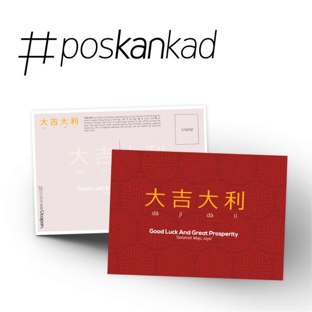poskankad Good Luck, Great Prosperity Greetings Postcard - Poskad Ucapan Selamat Maju Jaya