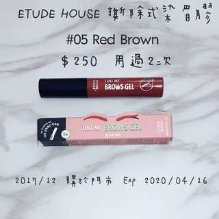 🎀二手 ETUDE HOUSE 撕除式染眉膠 #05 Red Brown