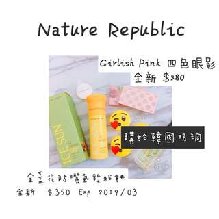 🎀全新 Nature Republic Girlish Pink 粉色系 四色眼影