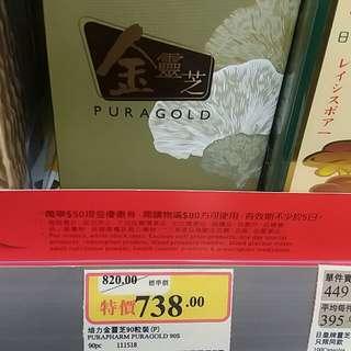 出售農本方金靈芝(90粒裝),照萬寧特價後再85折