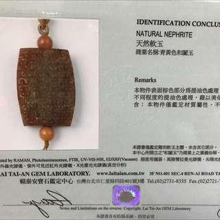 🚚 天然和闐老件玉牌