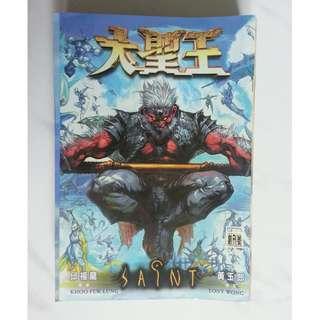 The Sage King 大聖王 Comics