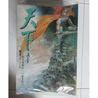 Wind & Cloud 天下 风云 Comics