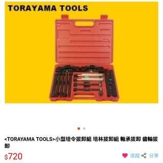 🚚 <TORAYAMA TOOLS>小型培令拔卸組 培林拔卸組 軸承拔卸 齒輪拔卸