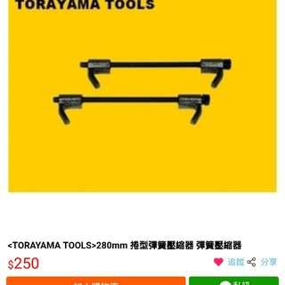 🚚 <TORAYAMA TOOLS>280mm 捲型彈簧壓縮器 彈簧壓縮器