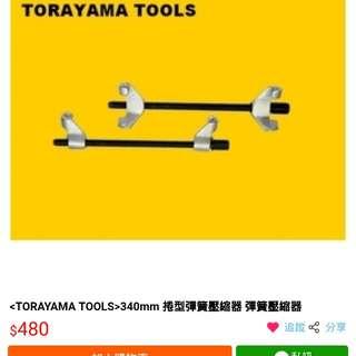 <TORAYAMA TOOLS>340mm 捲型彈簧壓縮器 彈簧壓縮器
