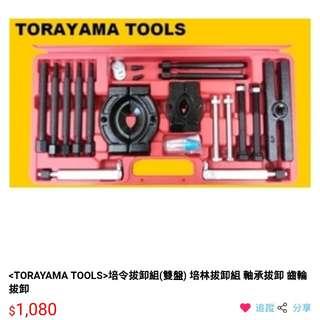 <TORAYAMA TOOLS>培令拔卸組(雙盤) 培林拔卸組 軸承拔卸 齒輪拔卸