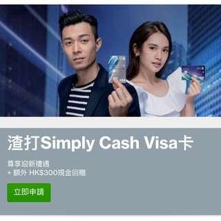 ✨推薦申請渣打Simply Cash Visa卡可享迎新禮遇100%現金回贈*及額外HK$300現金回贈*