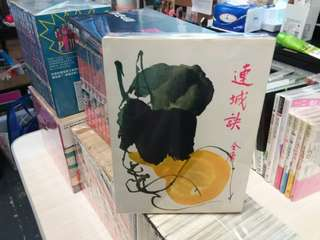 連城訣 金庸 武俠小說 1988年9月第七版