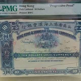 英商香港上海滙豐銀行(非賣品)