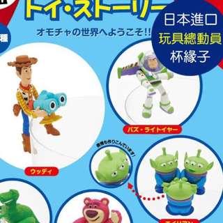 🚚 玩具總動員-三眼怪-杯緣子-日本購入