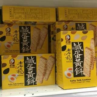 老陽鹹蛋黃餅(台灣直送)
