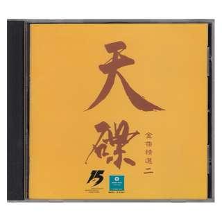 王杰 Wang Jie / 林子祥 / 叶蒨文 / 陈百强 / 林忆莲 / 吕方 / Beyond / 钟镇涛: <天碟金曲精选二> (1992 CD)