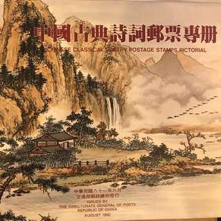 Chinese Classical Poetry Postage