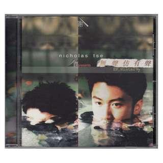 Nicholas Tse (Xie Ting Feng) 谢霆锋: <EP in Winter '97 - 无声仿有声> 1997 单曲CD